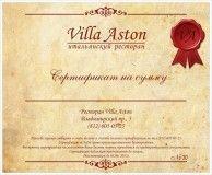Сертификат в ресторан