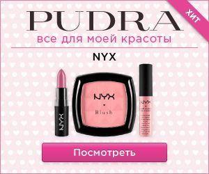 nyx косметика