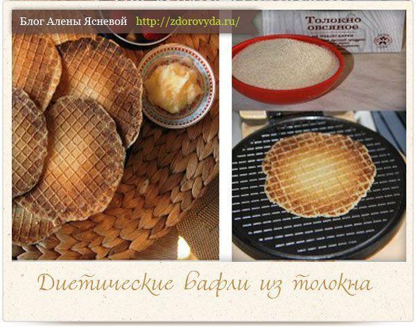 Диетические вафли в вафельнице или что приготовить из овсяного толокна?