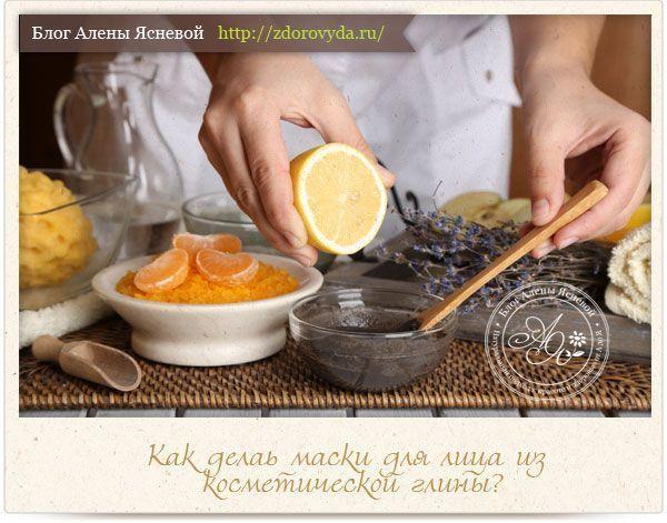 Domače maske z glinenimi obrazne kozmetike - najboljše in preizkušene recepte