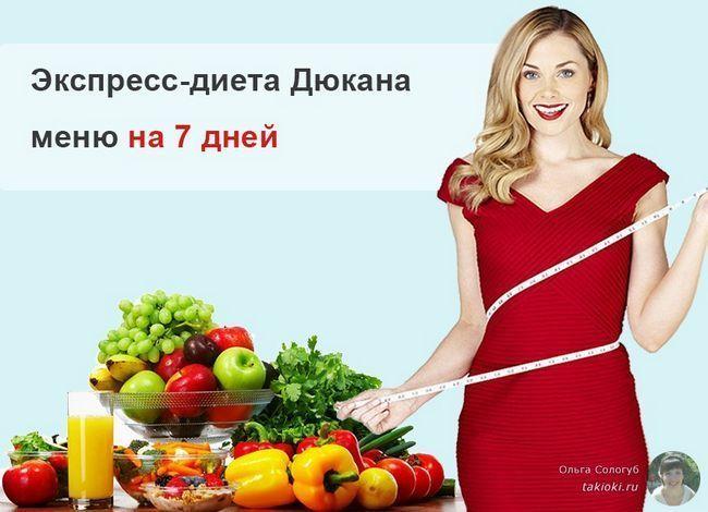экспресс диета Дюкана меню на 7 дней