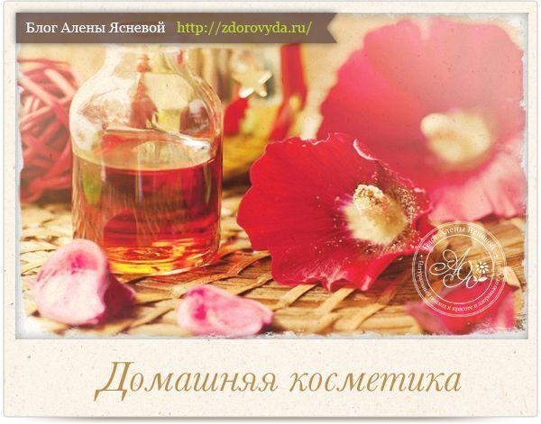 «Академия домашней косметики» на моем сайте!