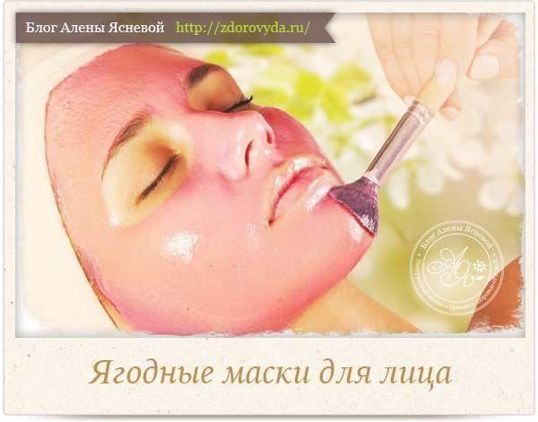 Как правильно использовать ягоды в косметических масках для лица