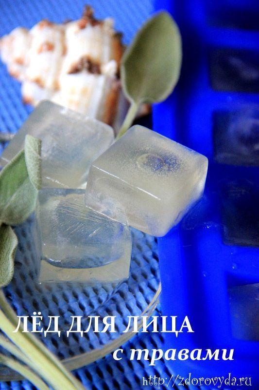 Kozmetični led za obraz z zelišči - receptov in uporabo