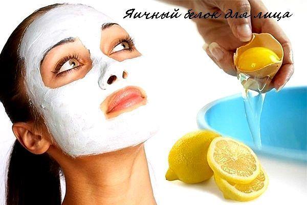 маска из яичного белка для лица