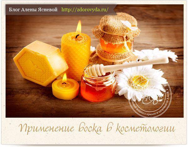 Пчелиный воск для лица: свойства, применение, домашние рецепты косметики с воском