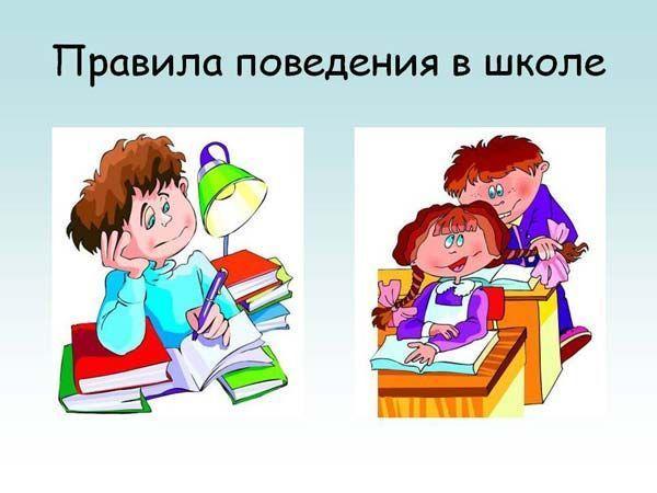 Правила поведения в школе (ученика, учащегося)-3