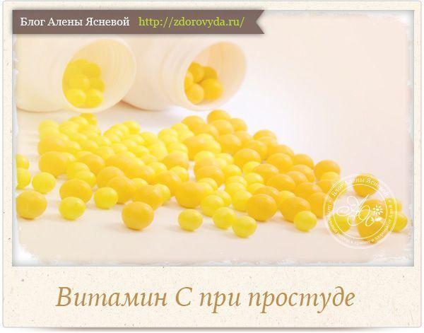 Правильная доза витамина с при простуде -как есть аскорбинку с пользой для здоровья