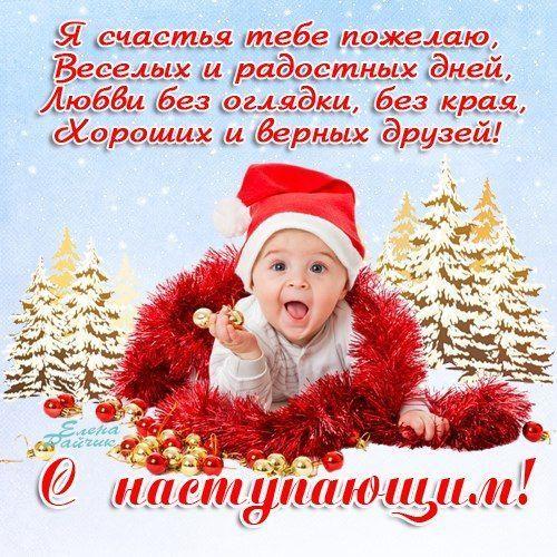 Смешные стихи любимой с Новым Годом
