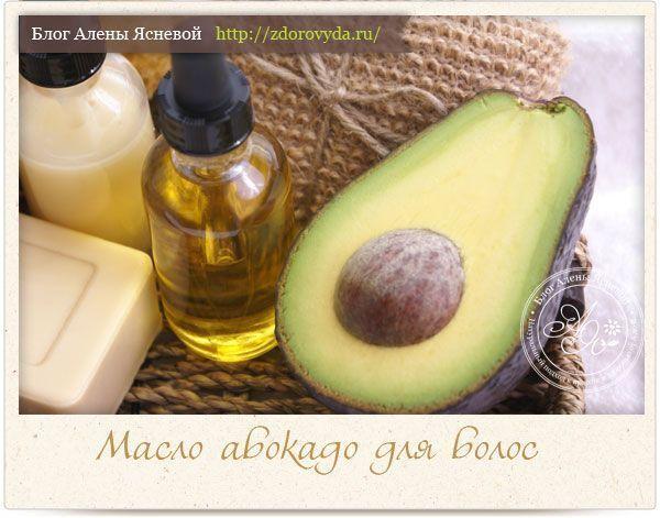 Волшебное масло авокадо — универсальное косметическое средство для всего тела