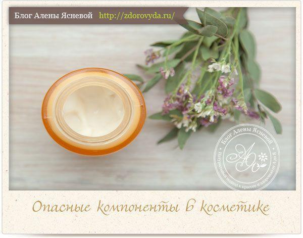 Škodljive in nevarne sestavine v kozmetiki ali da ne bi smelo biti v kozmetiki
