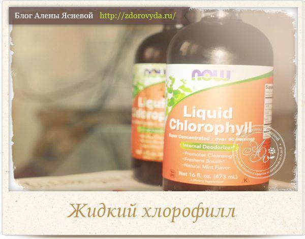 Жидкий хлорофилл- натуральный внутренний дезодорант и напиток молодости